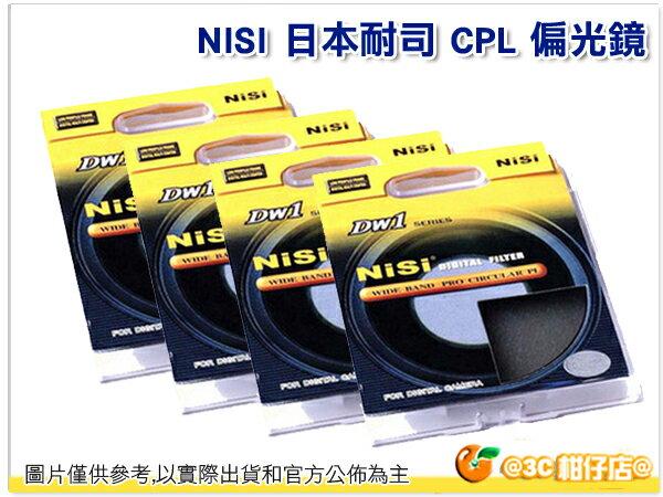 日本耐司 NISI CPL 40.5mm 偏光鏡 超薄 多層鍍膜 減少暗角 廣角薄框 專業級 公司貨