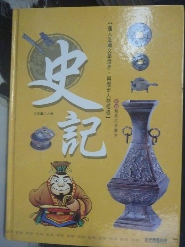 【書寶二手書T3/少年童書_YIC】史記_司馬遷