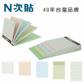 N次貼 61325 魔術便條磚可再貼便條紙(新潮型),格線 150張/5色