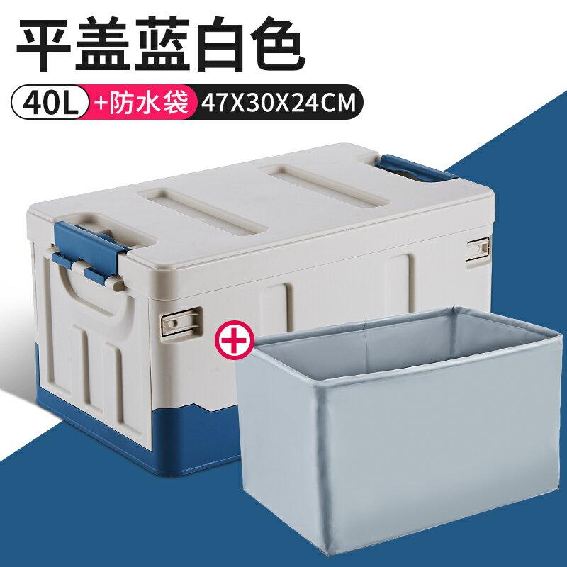 汽車收納箱 車內可折疊置物收納加厚加固后備箱儲物箱保溫箱車載用品必備神器『CM43967』