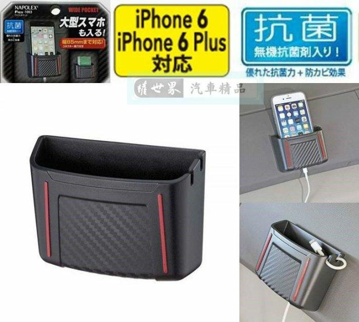權世界~汽車用品  NAPOLEX 碳纖紋紅邊黏貼式智慧型手機架 大螢幕  寬85mm以內