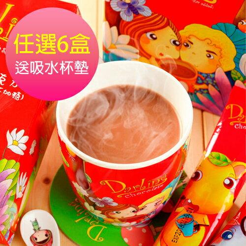 《親愛的任選》人氣飲品6盒送吸水杯墊(三合一/二合一/卡布奇諾/巧克力(無糖)/巧克力/泡沫奶茶/糙米燕麥)▶全館滿499免運