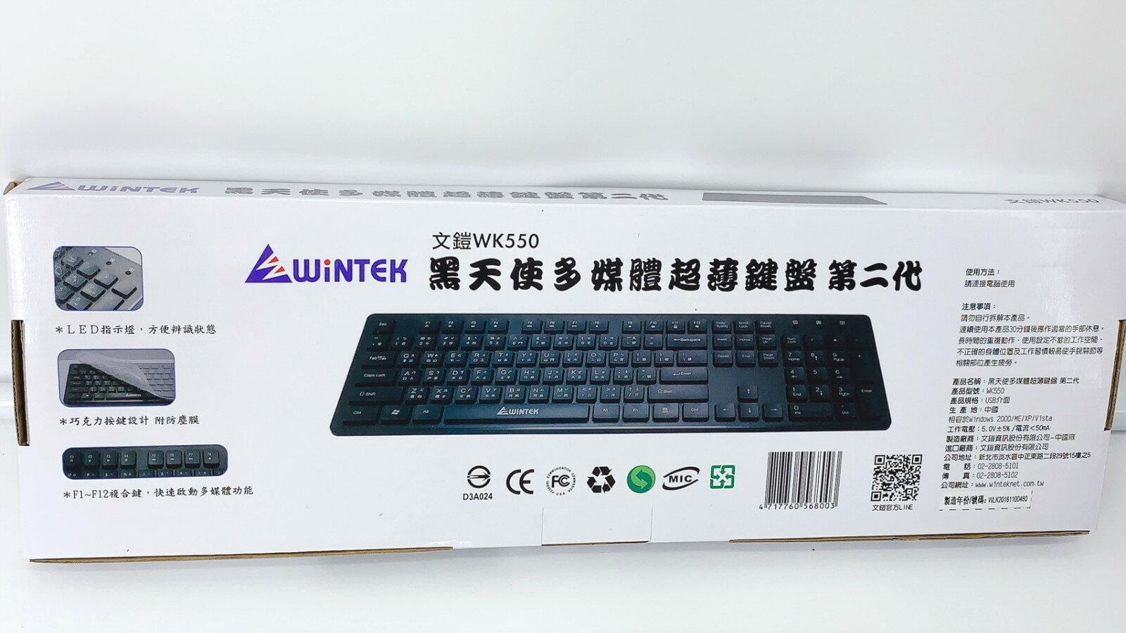 WiNTEK 文鎧 WK550 黑天使多媒體超薄鍵盤 第二代  USB 有線鍵盤