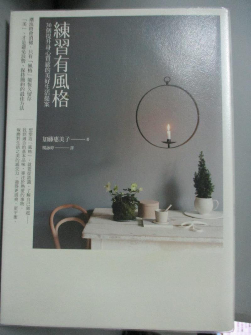 【書寶 書T1/ _HBN】練習有風格-30個提升身心 的美好 提案_加藤惠美子