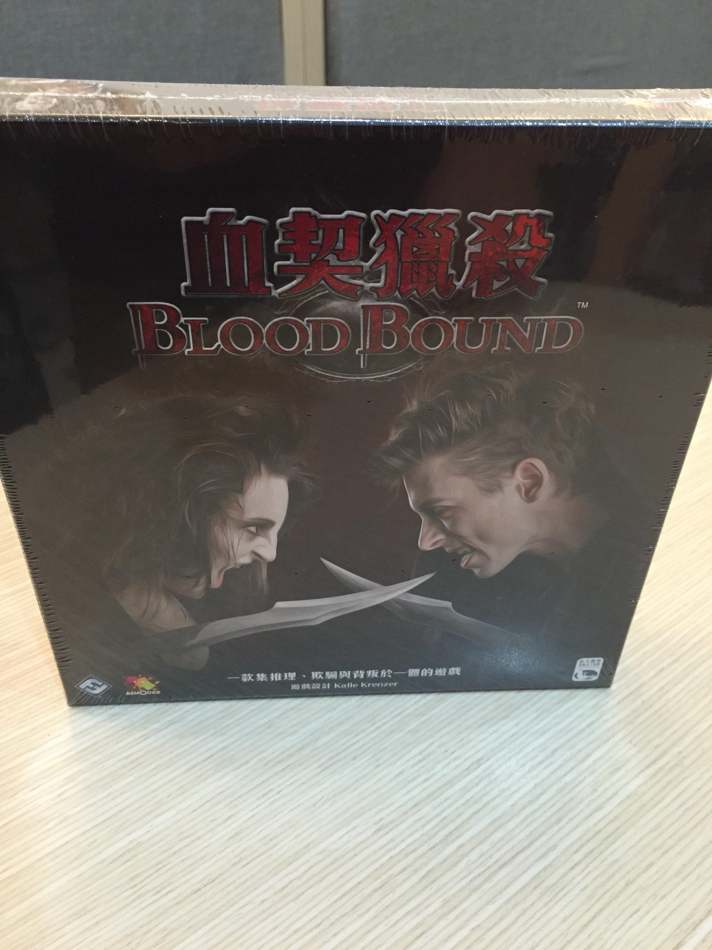 【桌遊侍】血契獵殺 Blood Bound 正版 實體店面快速出貨 《免運.再送充足牌套》任兩件再九折喔!!