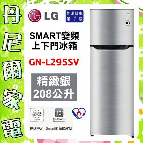 【LG 樂金】208公升變頻上下門冰箱《GN-L295SV》全機3年壓縮機10年保固