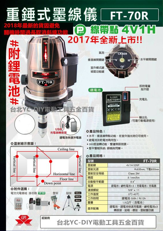 【台北益昌】超值附鋰電池!超高亮度! FT-70R 10MW 4V1H1D(4垂直1水平)雷射水平儀 5909H