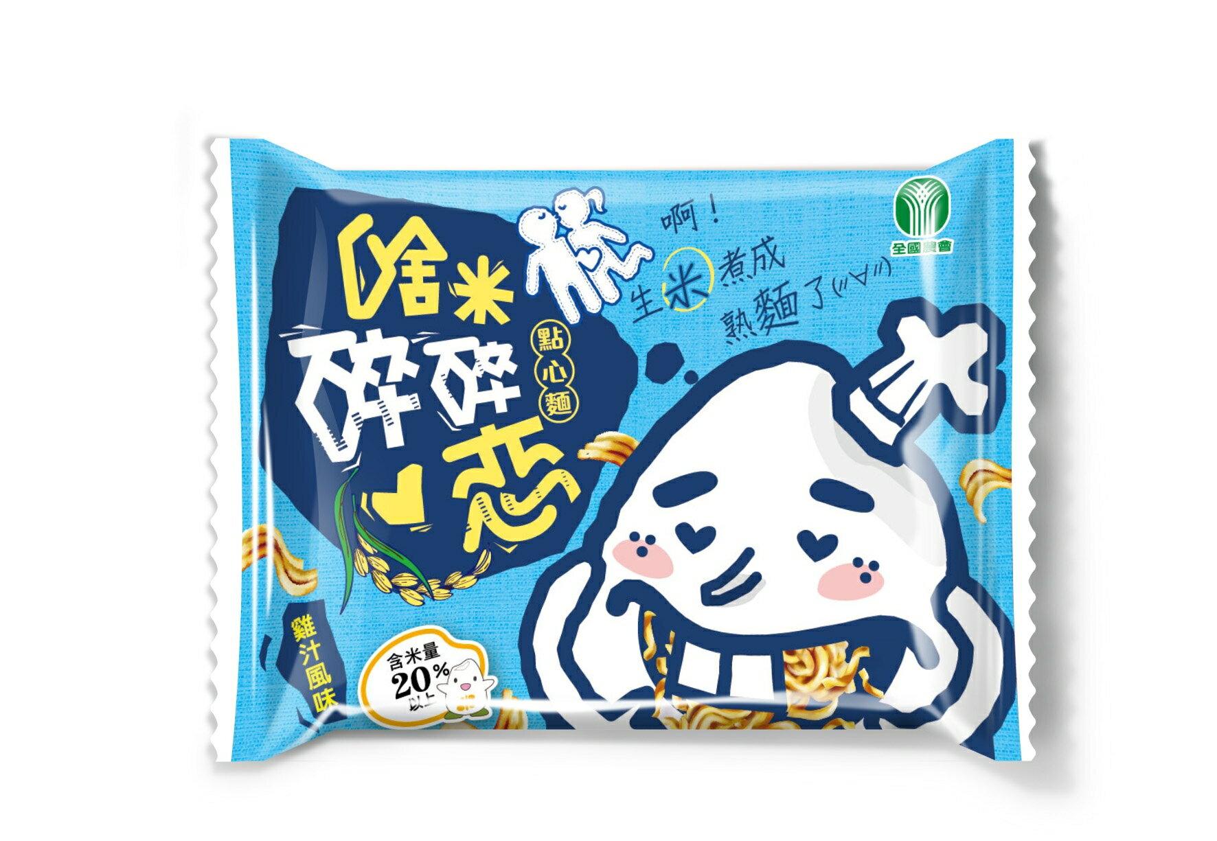 啥米碎碎戀/雞汁風味麵 12包 /箱 泡麵 即時麵 乾吃香脆 煮後香Q