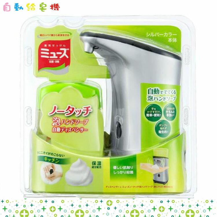 大田倉 日本進口正版 自動給皂機 泡沬式 洗手乳 自動感應式 洗手給皂機組合 廚房衛浴室流理台 800708