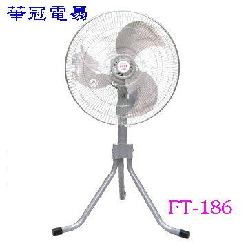 華冠 18吋 鋁葉三腳立扇 FT-186 ◆ 高密度護網安全貼心◆ 可左右擺頭,吹幅廣大◆上下角度調整