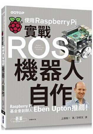 實戰ROS機器人自作|使用RaspberryPi