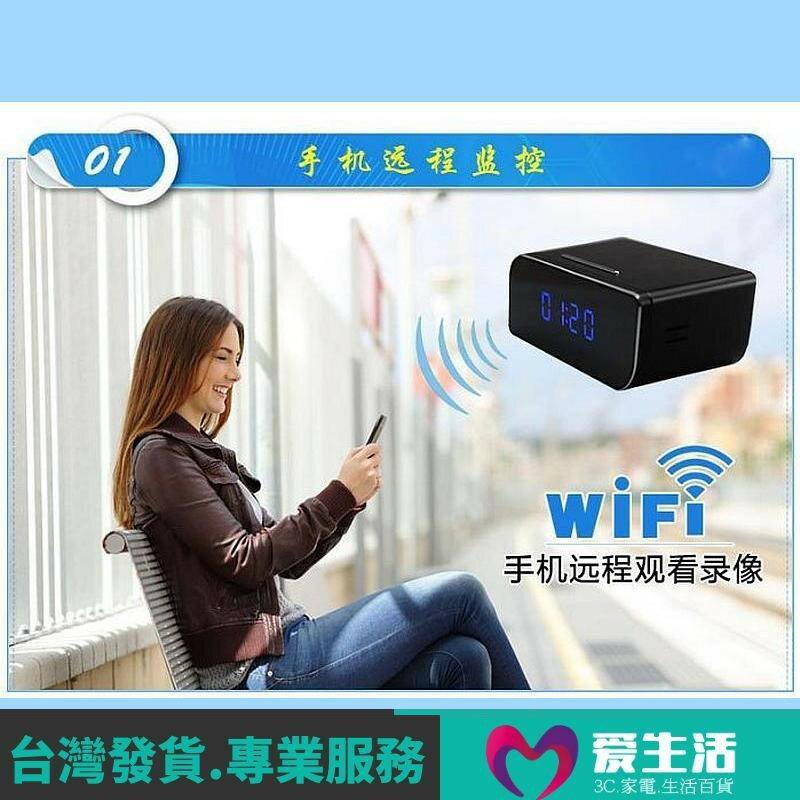 【保固一年 WIFI超高清】1080P 針孔 電子時鐘 網路 無線 監控 遠程 遠端 手機 /針孔攝影機/監聽器/監視器