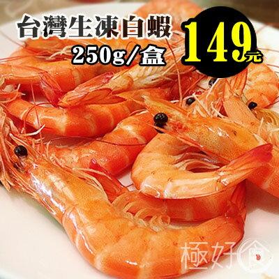 極好食❄ 生凍白蝦~250G  盒