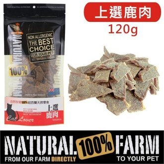 紐西蘭Natural Farm100%純天然貓咪零食-上選鹿肉 Pet\
