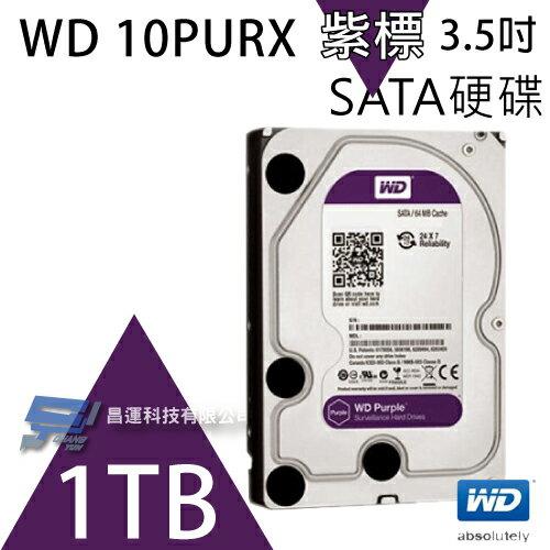 ?高雄/台南/屏東監視器?WD30PURX 紫標 1TB 3.5吋監控系統硬碟