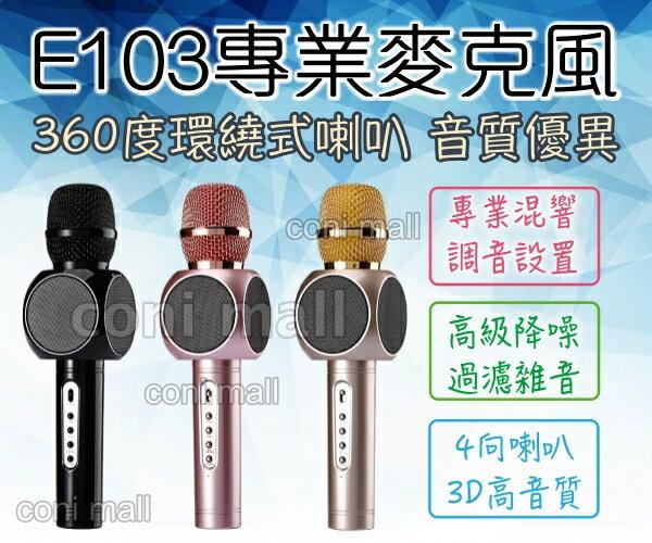 <br/><br/>  【coni shop】E103專業麥克風 4聲道 音質優 K歌神器 手機K歌 藍芽喇叭 掌上KTV 降噪 Q9 K068<br/><br/>