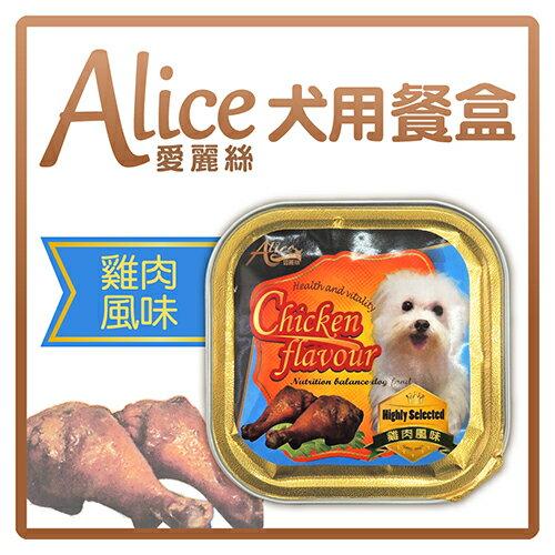 【盤點出清】愛麗絲犬用餐盒-雞肉風味100g-特價16元>可超取(C901A01)