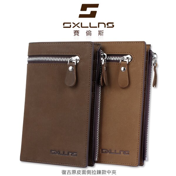 強尼拍賣~ 免運 SXLLNS 賽倫斯 SX-QC807 復古原皮面側拉鍊款中夾 真皮皮夾 零錢包皮夾