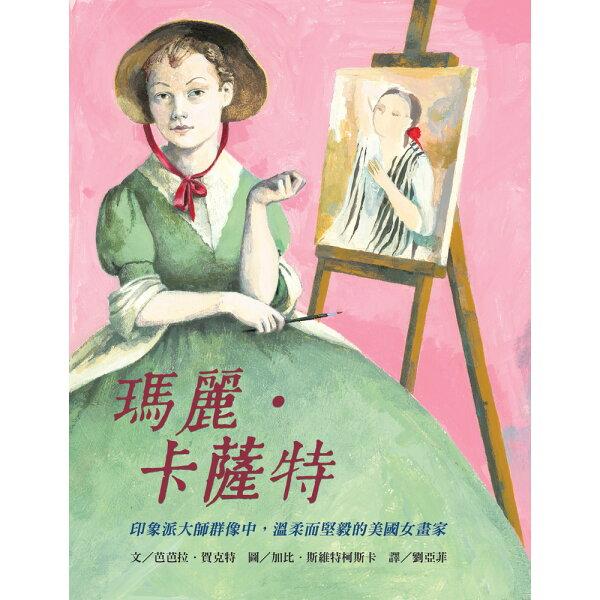 維京 i Book:【維京國際】瑪麗.卡薩特──印象派大師群像中,溫柔而堅毅的美國女畫家