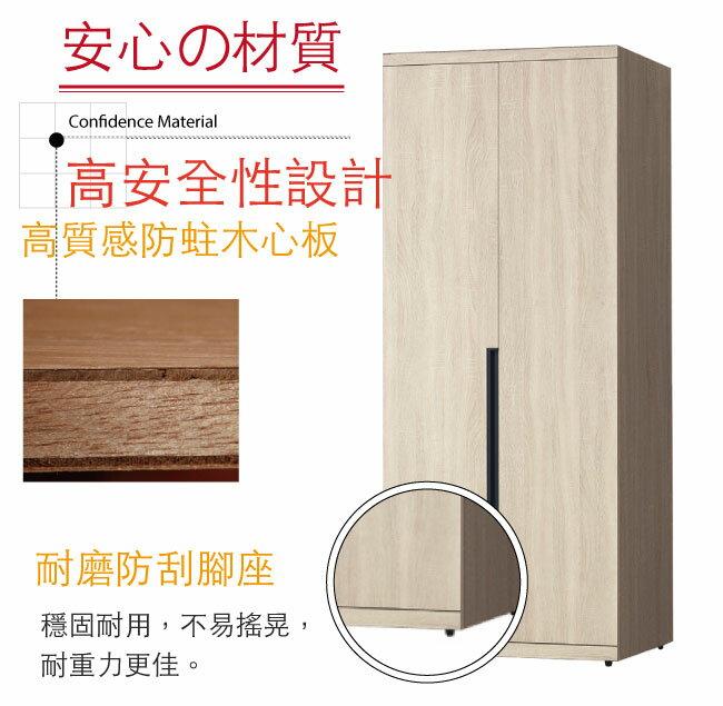 【綠家居】法列德 現代2.7尺開門單抽衣櫃/收納櫃