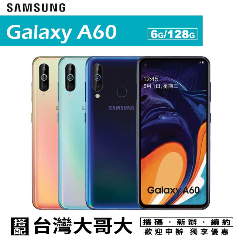 Samsung Galaxy A60 128G 6.3吋 攜碼台灣大哥大4G上網月租方案 0利率 免運費 0