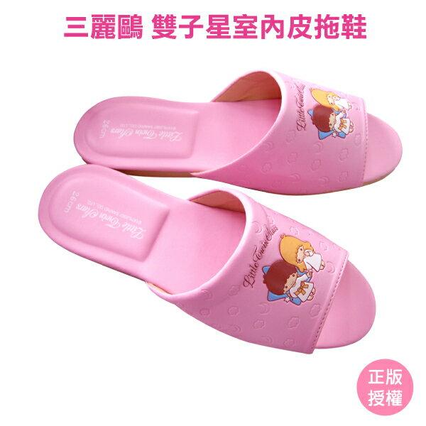 雙子星室內皮拖鞋 粉紅 台灣製 kikilala 雙星仙子 Sanrio 三麗鷗[蕾寶]