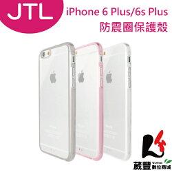 ✿3月APP限定單筆消費滿千領券折百✿JTL  iPhone 6 Plus / 6S Plus  (5.5吋) 防震圈保護殼