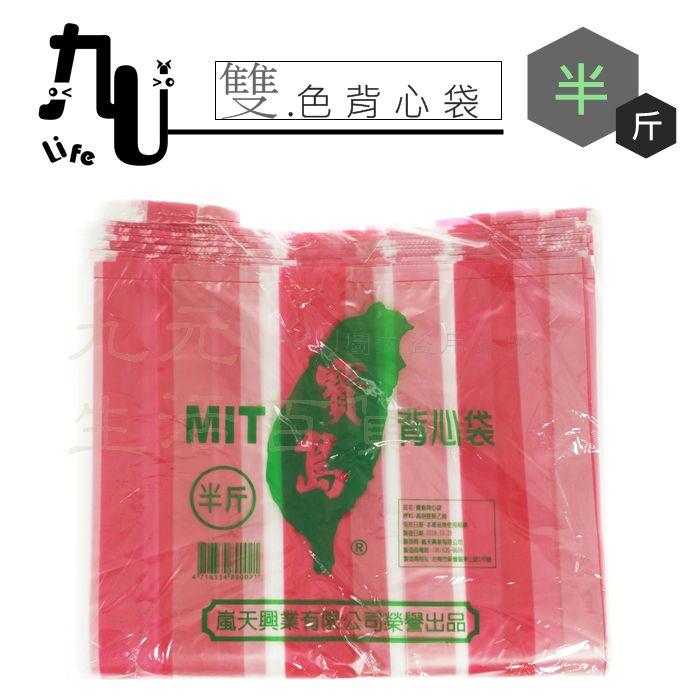 【九元生活百貨】雙色背心袋/半斤 花袋 寶島背心袋 手提塑膠提袋 市場提袋 MIT