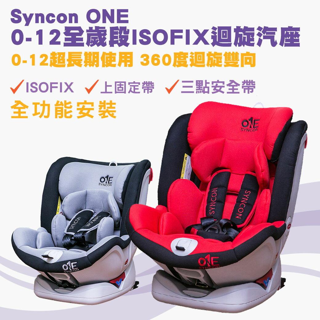 Syncon欣康 - ONE 0-12歲ISOFIX全歲段360度汽車安全座椅(汽座)