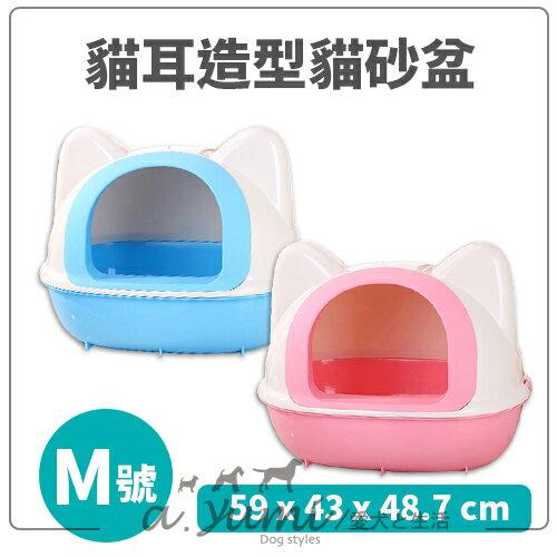 奧通-貓耳造型貓砂盆M號【粉S0350藍S0351】二色