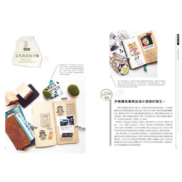 文具手帖【偶爾相見特刊】:手帳們! 2