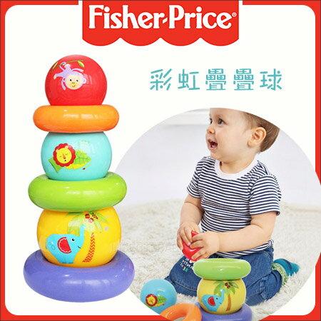 ✿蟲寶寶✿【美國Fisher Price】親子同遊 訓練平衡協調 練習握力 彩虹疊疊球