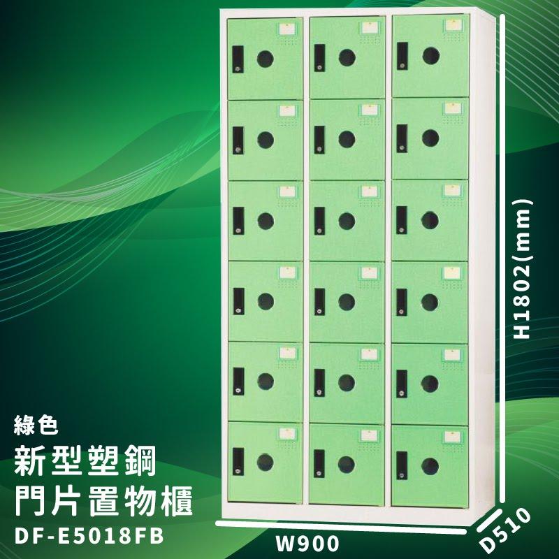 【大富】DF-E5018F 綠色-B 新型塑鋼門片置物櫃 收納櫃 辦公用具 台灣製造 管委會 宿舍 泳池 大樓 學校
