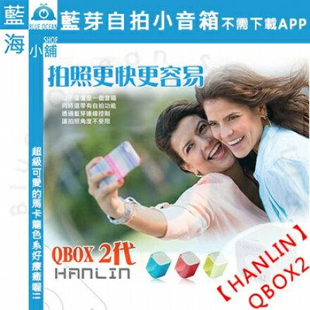★HANLIN-Q-BOX2★藍芽自拍2代小音箱(自拍+通話+聽音樂) 安卓蘋果通用