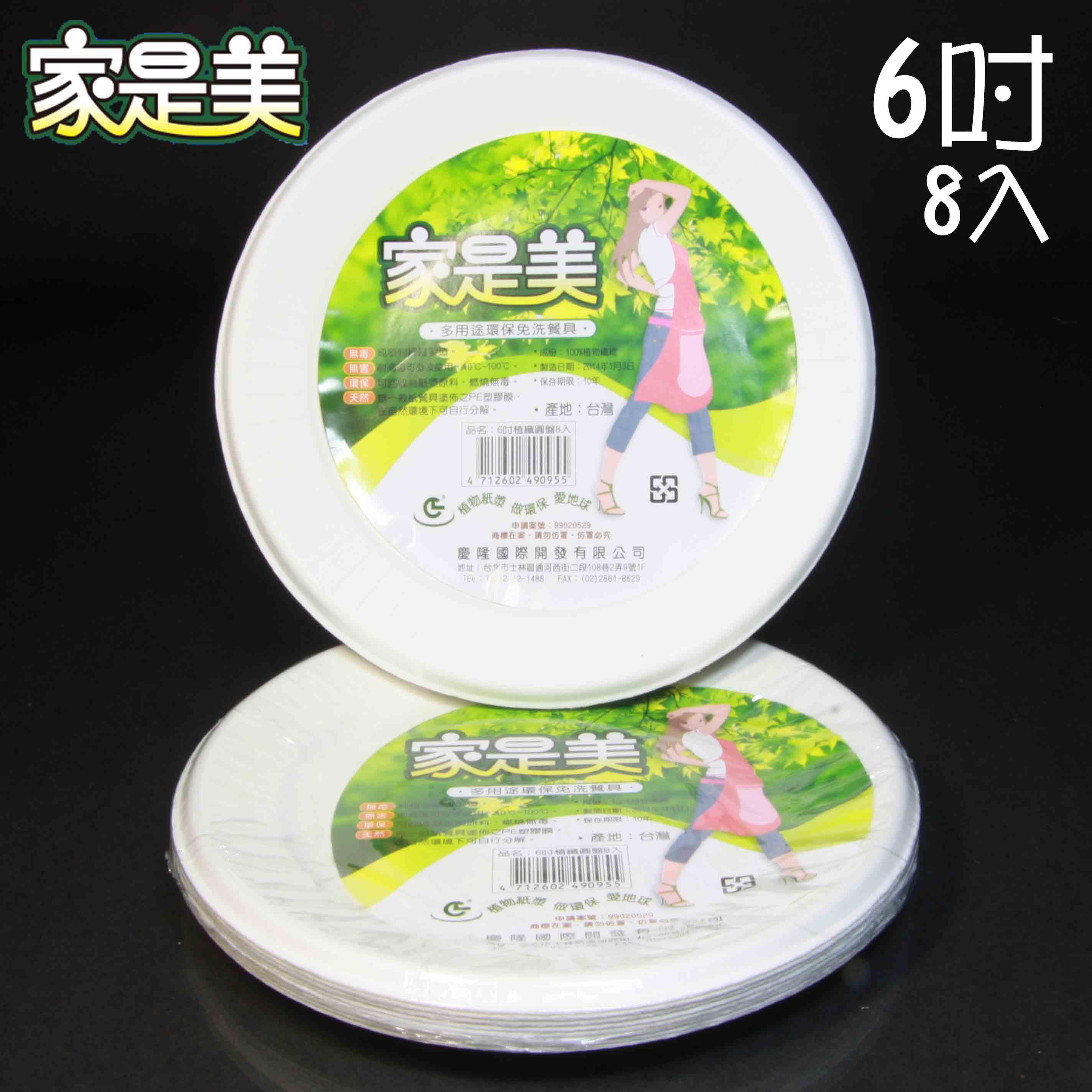 家是美環保圓紙盤(6吋)8入 環保餐具/免洗餐具/免洗碗盤杯