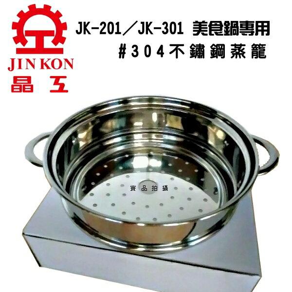 晶工牌 JK~201  JK~301 美食鍋  304 不鏽鋼 蒸籠