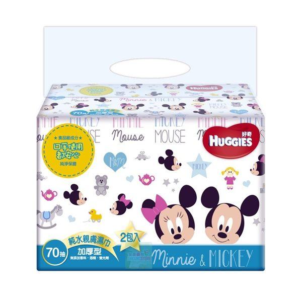 【好奇】迪士尼純水濕巾厚型70抽X2包(串)