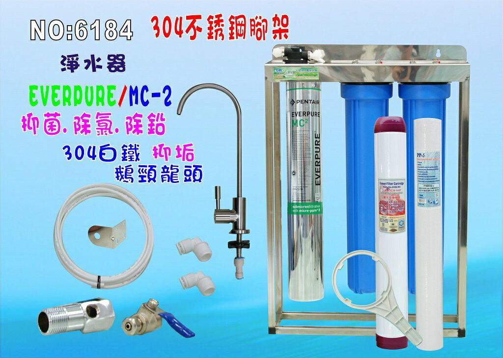 Everpure/MC2淨水器.濾心另售S100、S104、H104、BH2、4C 貨號:6184【七星淨水】