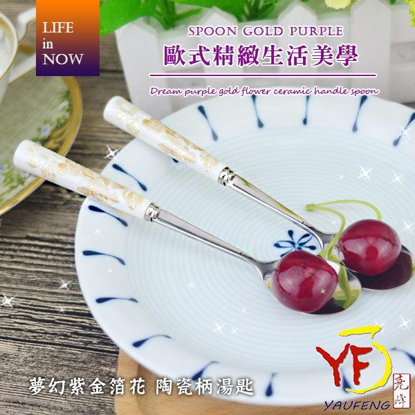 ★堯峰陶瓷限量商品★餐具系列夢幻紫金箔花炫紫色金箔色陶瓷不鏽鋼單入湯匙