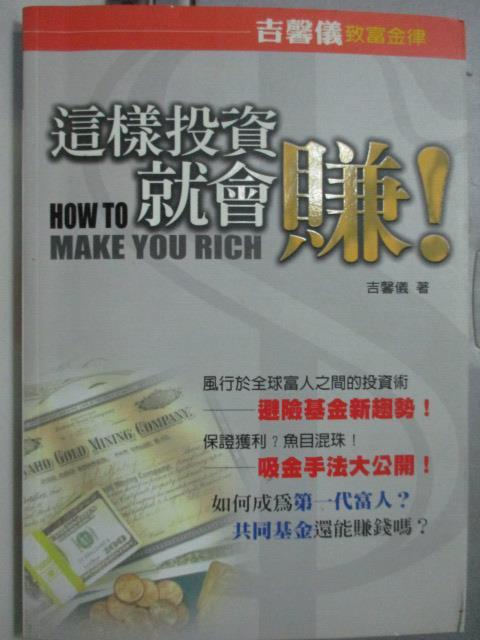 【書寶二手書T1/投資_ORO】這樣投資就會賺_吉馨儀