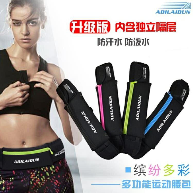 戶外跑步手機腰包馬拉鬆男女多功能運動腰包隱形錢包運動包小腰帶 全館免運