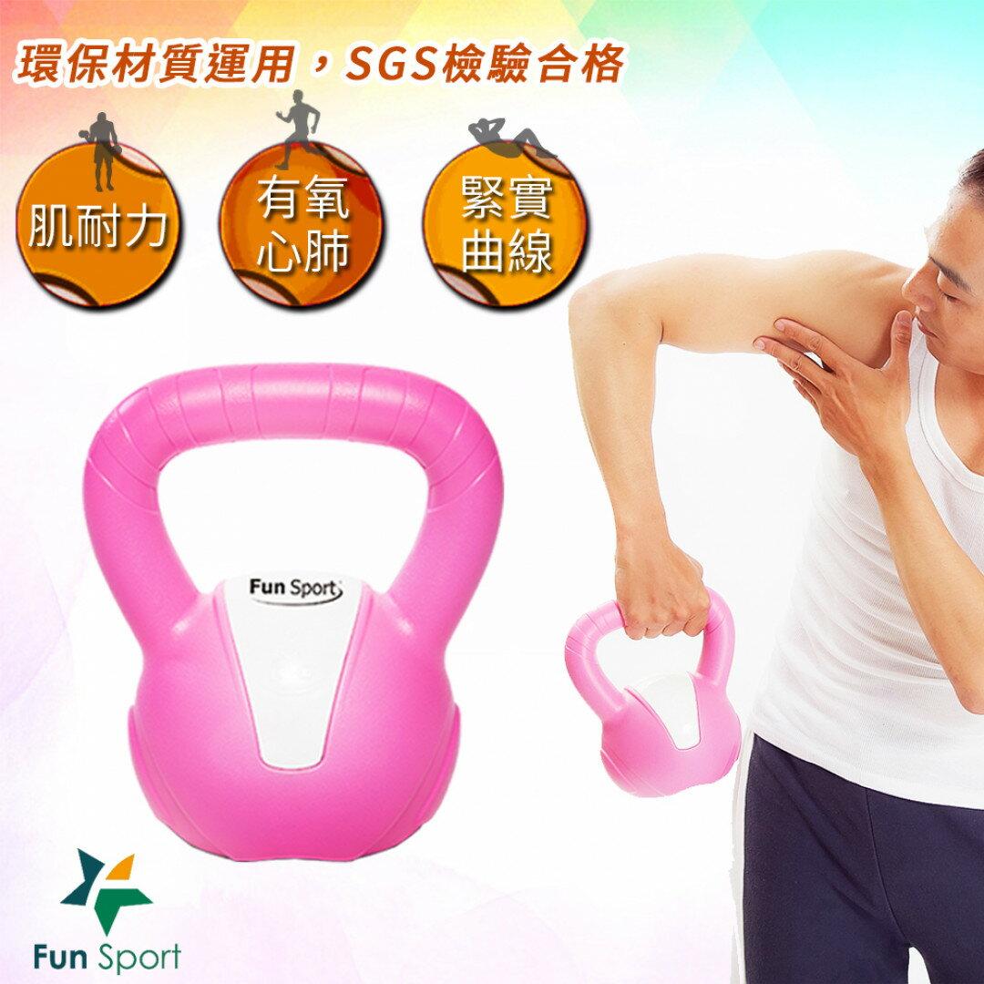 Fun Sport 3 公斤壺鈴kettlebell(粉)-台灣製造