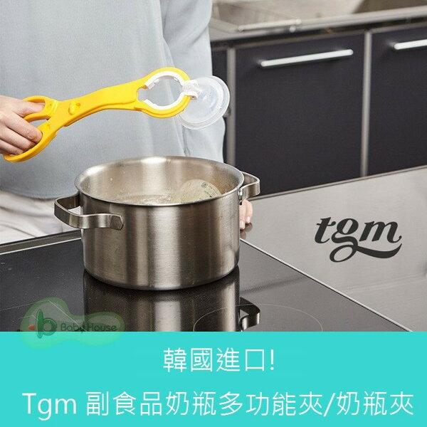 [BabyHouse]愛兒房韓國進口!Tgm副食品奶瓶多功能夾奶瓶夾(翠綠,黃2色可選)