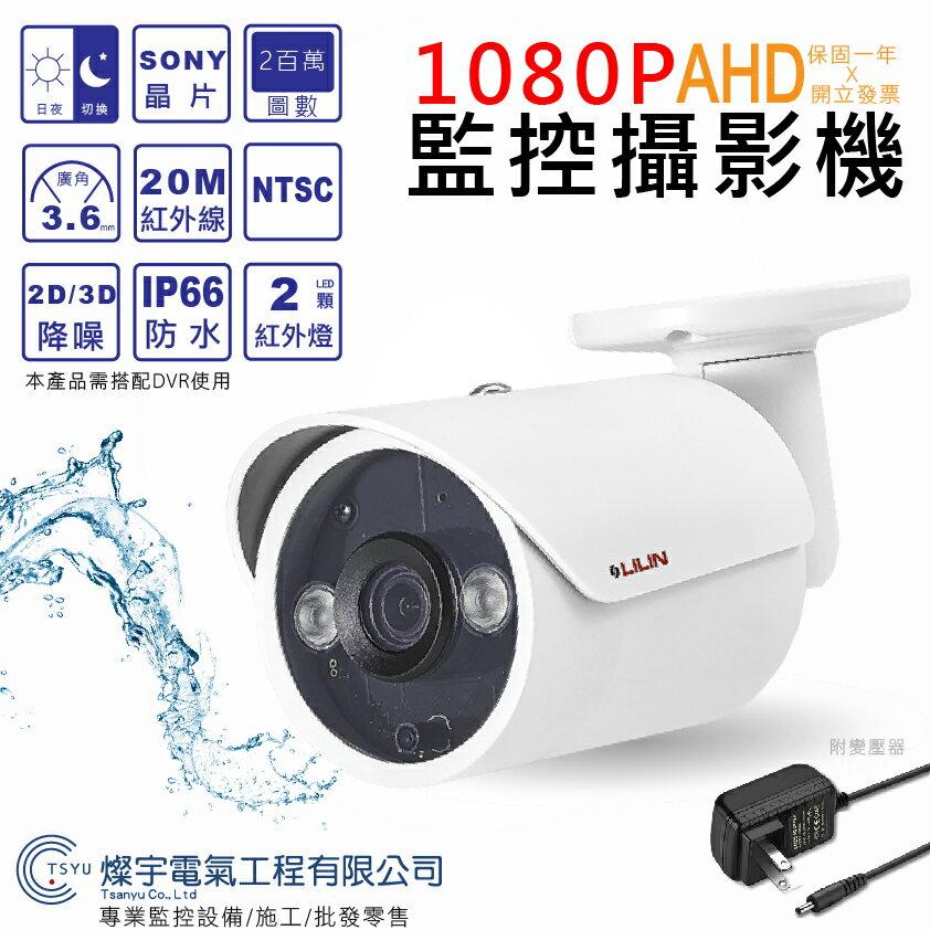 限量~LILIN 利凌 AHD832A3.6 日夜兩用1080P AHD紅外線攝影機LILIN-AHD832A3.6