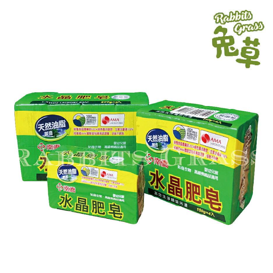 南僑水晶肥皂 200g 150g : 天然油脂 香茅油 高級洗衣