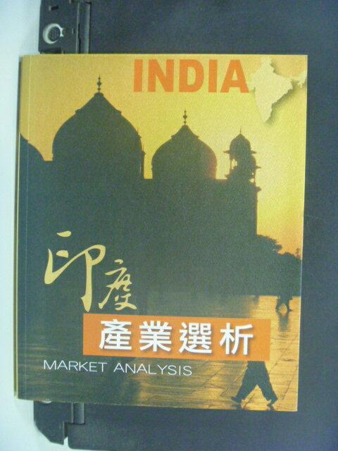 【書寶二手書T9/財經企管_NJB】印度產業選析_外貿協會