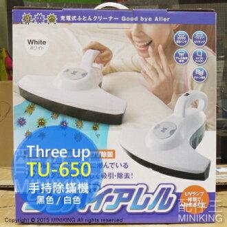 【配件王】日本代購 Three up TU-650 充電式手持 除蟎機 吸塵器 抗菌 紫外線 TU650 吸塵蹣