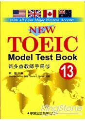 新多益教師手冊13(附CD,New TOEIC Model Test Teacher Manual)