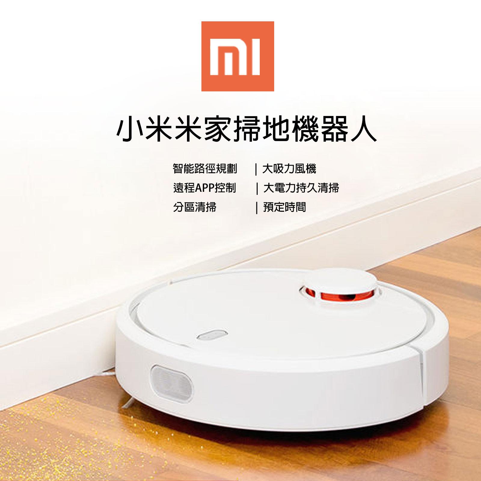 【限郵寄宅配】小米掃地機器人 原廠公司貨 吸塵機【O3335】☆雙兒網☆ 自動静音 非iRobot Neato Roomba 3