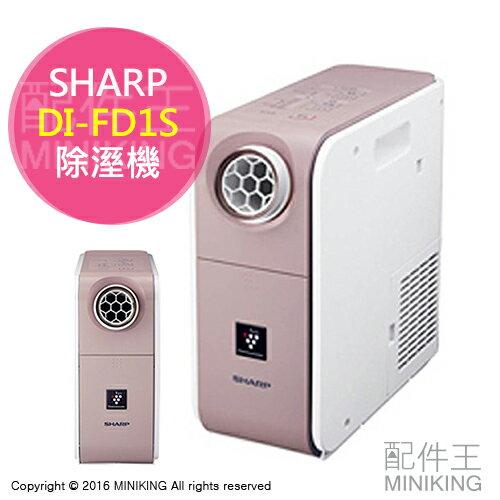 【配件王】日本代購 一年保 SHARP 夏普 DI-FD1S 除溼機 室內除濕 乾燥機 烘乾機 勝 DI-ED1S